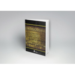 La croyance de muhammad ibn abd al-wahhab - Ibn al qayyim