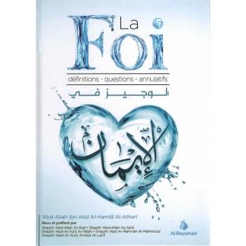 La Foi - Définitions - Questions - Annulatifs - 'Abd-Allah Al Athari - Al Bayyinah