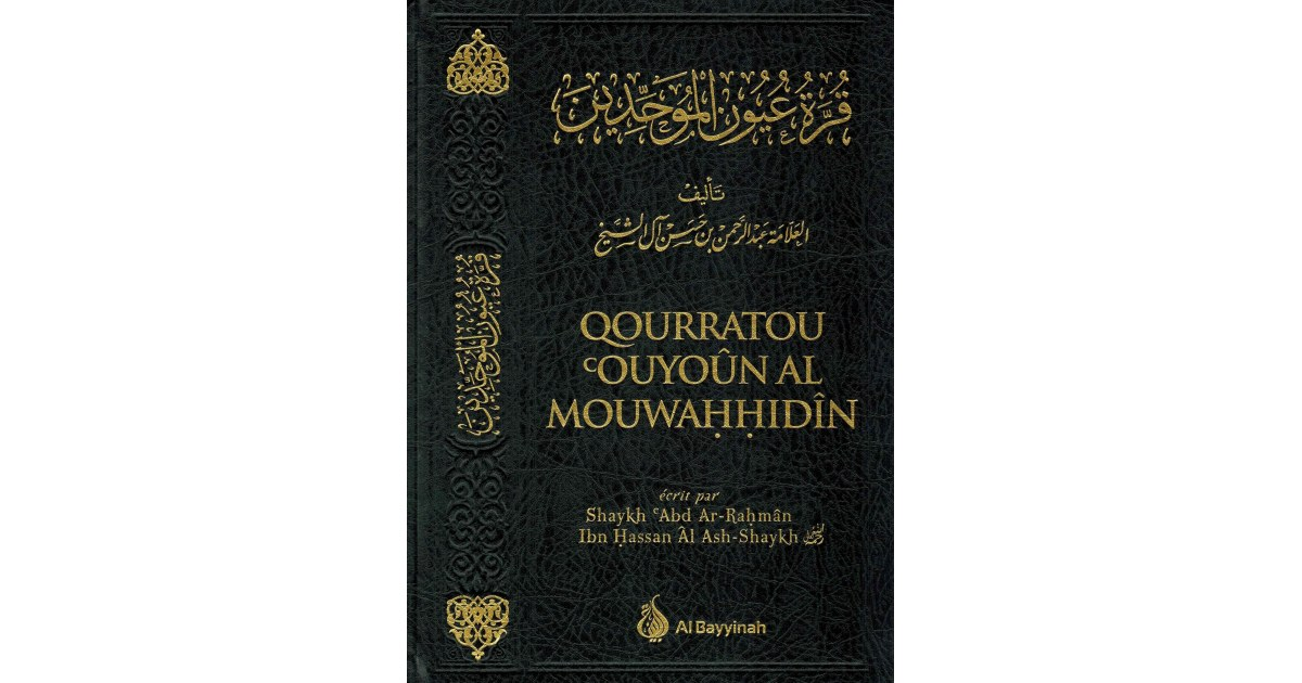 Qourratou 3ouyoûn Al-Mouwahhidîn - Al Bayyinah