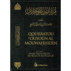 Qourratou 3ouyoûn Al-Mouwahhidîn - Al Bayyinah