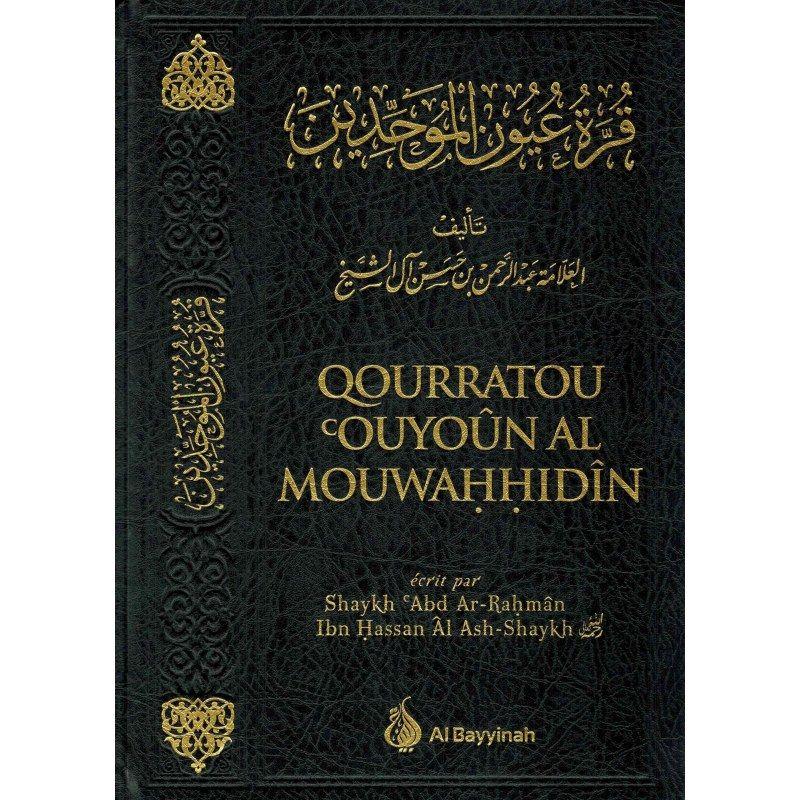 Qourratou 3ouyoun al mouwahhidine - Al bayyinah