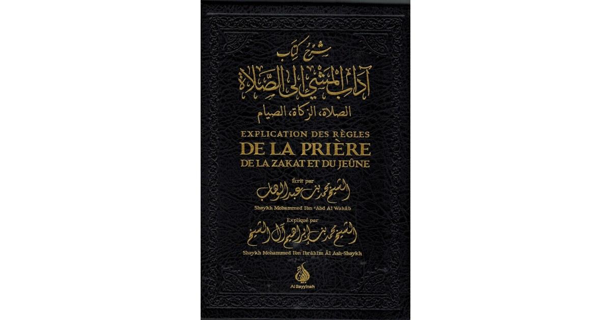 Explication des règles de la Prière de la Zakat et du Jeûne - Al Bayyinah