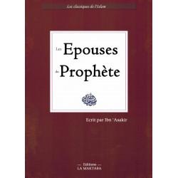 Les épouses du prophète - La maktaba
