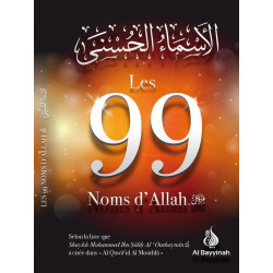 Les 99 noms d'Allah - Al Bayyinah