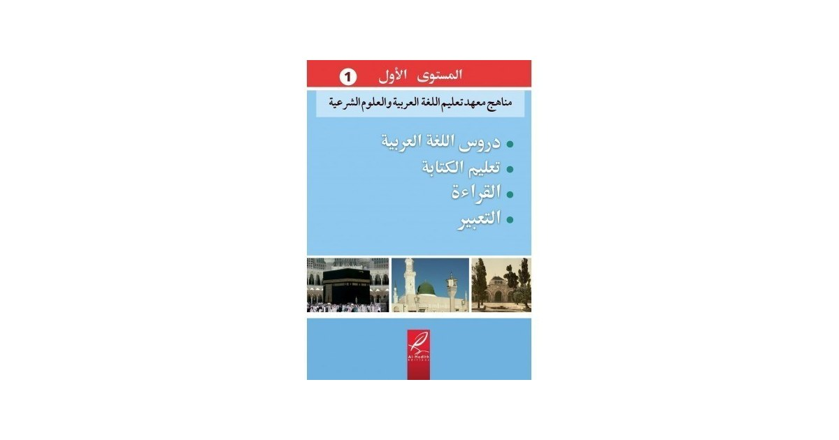La Méthode de Médine Vol 1 - Al-Hadith