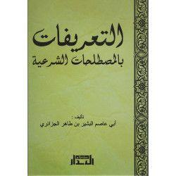 Dictionnaire des termes islamiques/التعريفات بالمصطلحات الشرعية