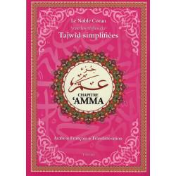 Jouzz 'Amma Tajwid simplifié