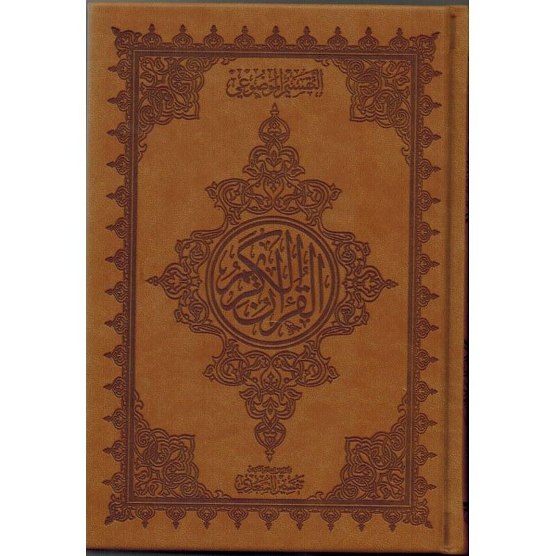 Moushaf avec commentaire du cheikh Saadi