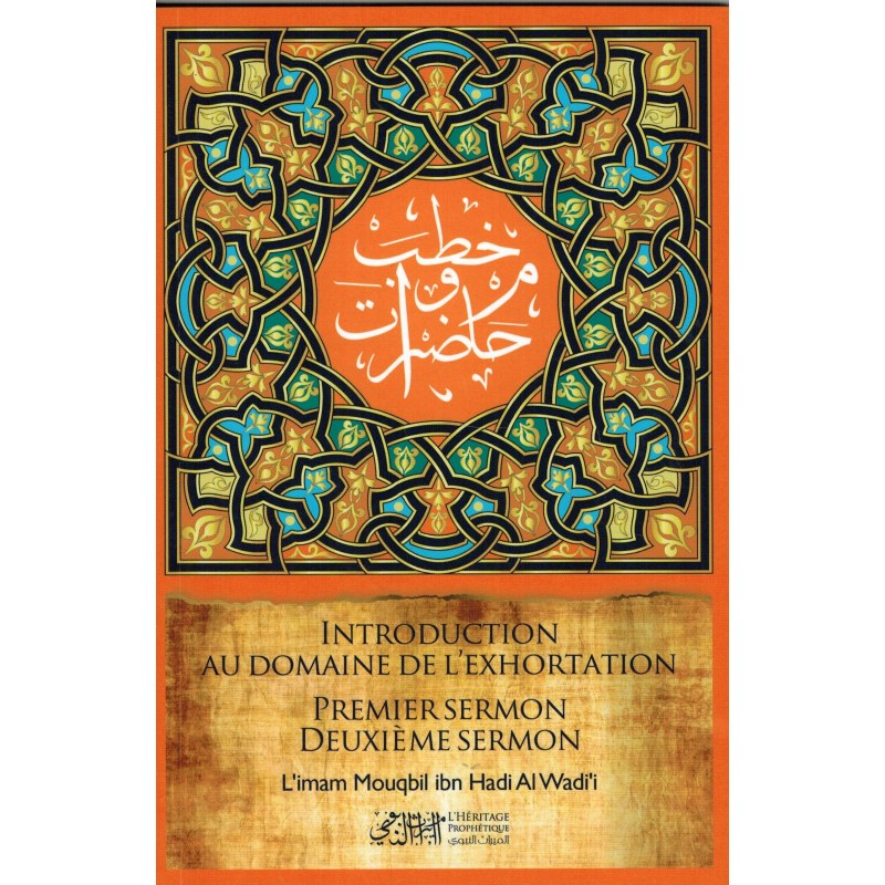 Introduction au domaine de l'Exhortation - Mouqbil Al-Wadi'i - L'Héritage Prophétique