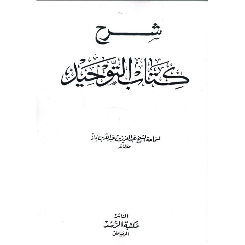Charh Kitab At Tawhid