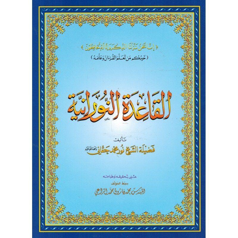 Al Qarida An Nouraniya - Grand format
