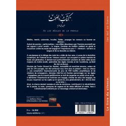 Le Livre du Silence - Ibn...
