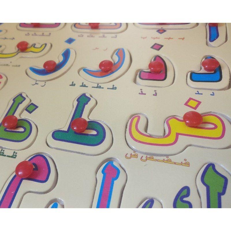 Tableau Puzzle En Bois Pour Apprendre Lalphabet Arabe 28 Lettres