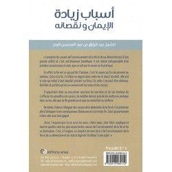 Comment augmenter sa Foi et éviter qu'elle diminue - Shaykh Abd Ar-Razzâq Al-Badr - Editions Anas