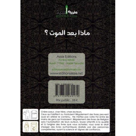 Qu'y a-t-il après la mort ? - Abdullah ibn Ibrahim Ar-Raouji - Editions Assia