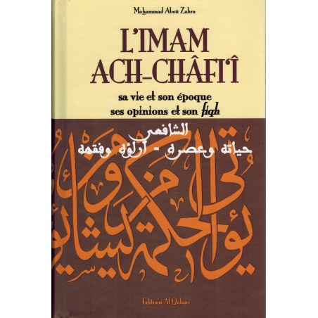 L'Imam Ach-Châfi'î , sa vie et son époque , ses opinions et son fiqh