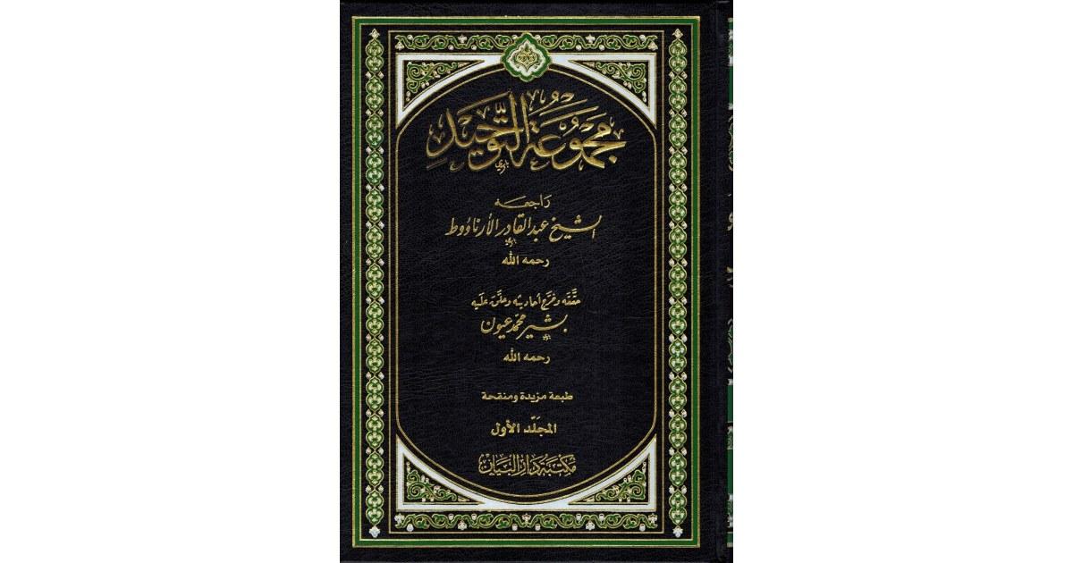 مجمعة التوحيد - دار البيان - Majmou'ah At-Tawhîd - 2 Volumes - Shaykh Al-Arnâ'out - Dar Al-Bayân