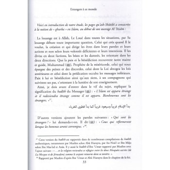 Étrangers à ce Monde - Ibn Al-Qayyim, Ibn Rajab & Ash-Shâtibî - Nawa