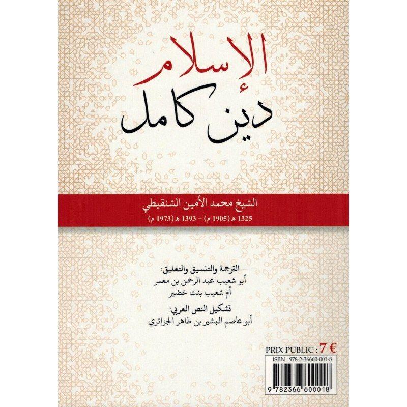 L'Islam une religion Complète - Les dix arguments irréfutables - Shaykh Ash-Shanqîtî - Albidar
