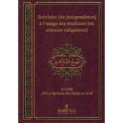 Bréviaire de jurisprudence à l'usage des étudiants en sciences religieuses (Manhadj As-Sâlikîn) - Assia
