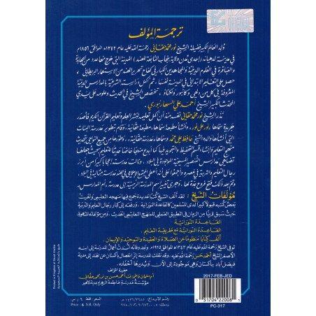 Al Qarida An Nouraniya - Petit format