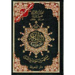 Coran At-Tajwid (Arabe) avec les règles en couleur - دار المعرفة