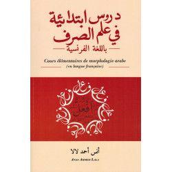Cours élémentaires de morphologie arabe (en langue française) - Anas Ahmed Lala - Editions DOA