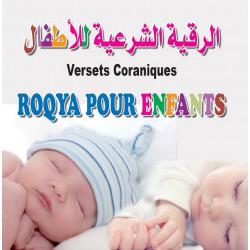 Versets Coraniques - Roqya pour Enfants - CD 371