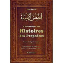 L'Authentique des Histoires des Prophètes - Arabe/Français - Ibn Kathîr - Al-Haramayn