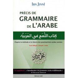 Précis de Grammaire de l'Arabe - Français / Arabe - Ibn Jinnî - Editions Sabil