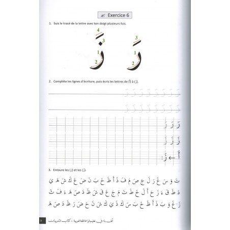 Alif Ba - Pour l'apprentissage de la lecture et de l'écriture Arabe (Manuels de Lecture & Exercices 1) - Dar El Hikma