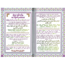 Approche du Coran pour les Enfants (Français - Arabe - Phonétique)