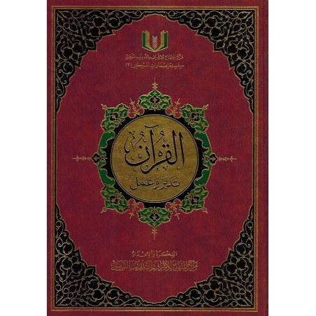 Coran en Arabe avec le Sens et l'explication des mots & phrases