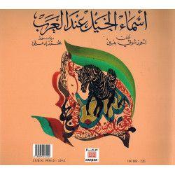Les noms du cheval chez les Arabes - Mohammed Idali & Ahmed Chaouki Binebine - Marsam