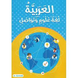 Al-Arabiyyah Loughatu Ouloum Wa Tawâsoul (Apprendre la langue Arabe) - Al Qamar