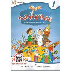 Al-Arabiyyah bayna yadayk (L'arabe entre tes mains) - Volume 1 - Enfants