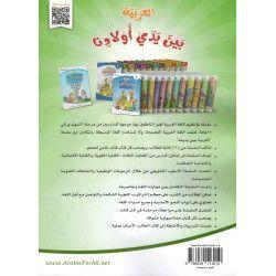 Al-Arabiyyah bayna yadayk (L'arabe entre tes mains) - Volume 2 - Enfants