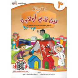 Al-Arabiyyah bayna yadayk (L'arabe entre tes mains) - Volume 3 - Enfants