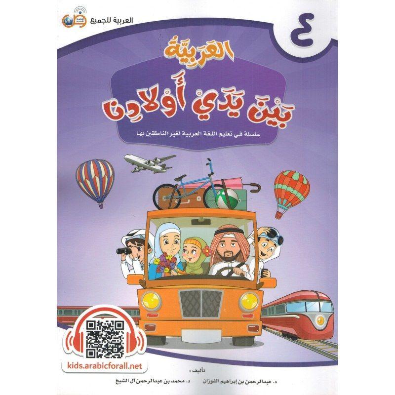 Al-Arabiyyah bayna yadayk (L'arabe entre tes mains) - Volume 4 - Enfants