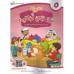 Al-Arabiyyah bayna yadayk (L'arabe entre tes mains) - Volume 5 - Enfants