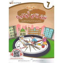 Al-Arabiyyah bayna yadayk (L'arabe entre tes mains) - Volume 6 - Enfants