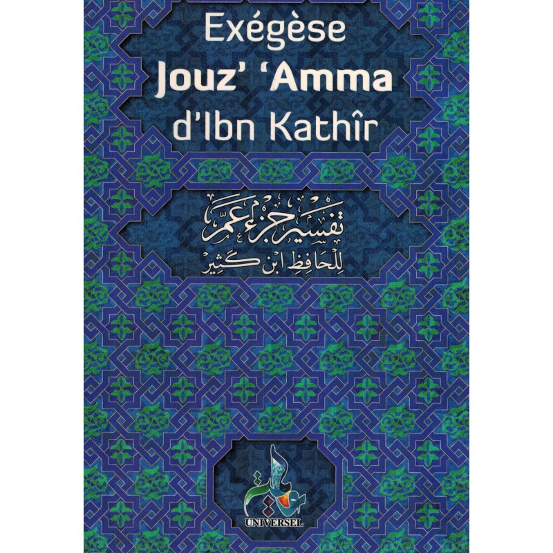 Exégèse Jouz 'Amma (Coran) d'Ibn Kathîr (Tafsir Ibn Kathir) - Universel