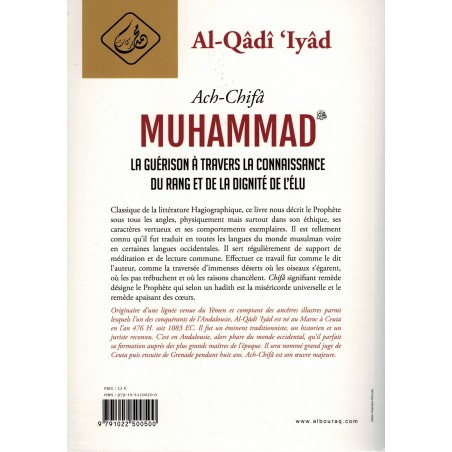 Muhammad (Ach-Chifâ) : La guérison à travers la connaissance du rang et de la dignité de l'élu - Al-Qâdî 'Iyâd