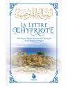 La Lettre Chypriote - Shyakh Al-Islam Ibn Taymiyyah - Al Bayyinah