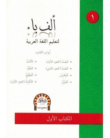 Alif Ba - Pour l'apprentissage de l'arabe Vol. 1 - Dar El Hikma