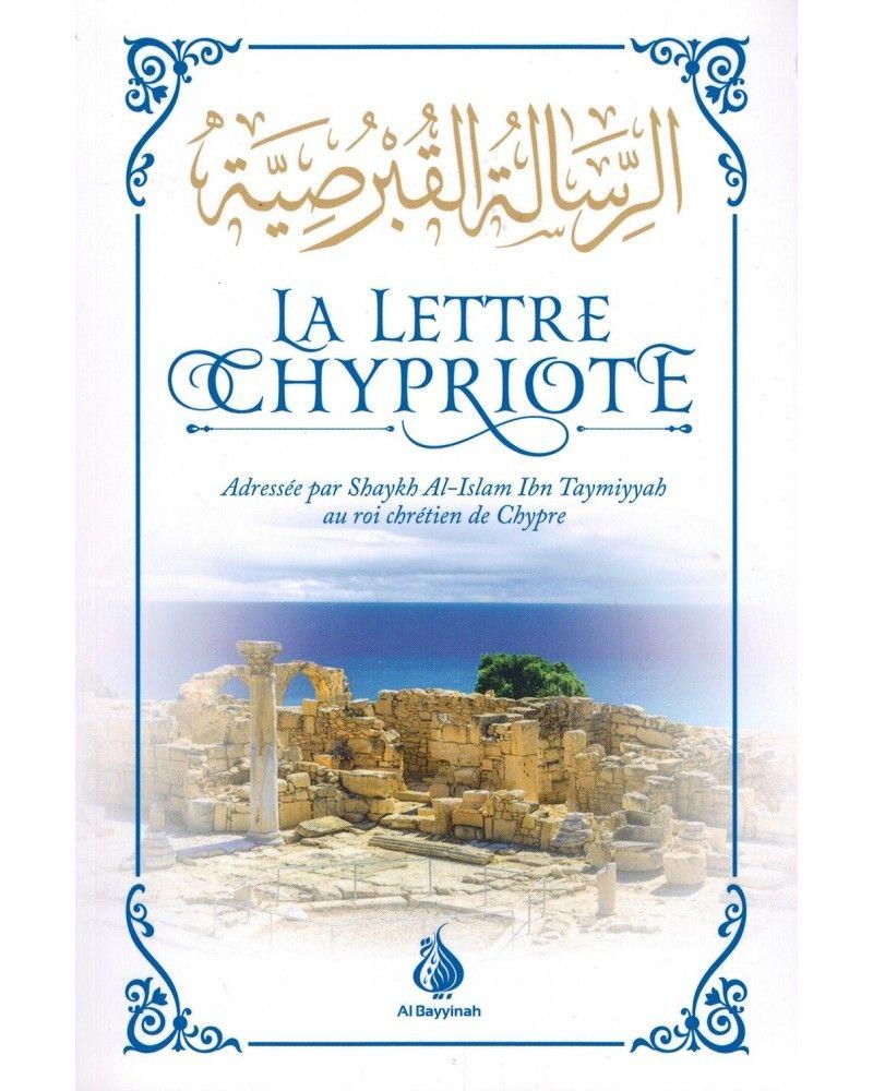Pack Ibn Taymiyyah (La Lettre Chypriote, Les Voies du Cheminement Spirituel & La lettre Palmyrienne)