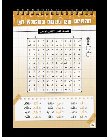 Mots Mélés - 35 Grilles de mots mélés en Arabe - Al-Qamar