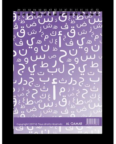Mots Mélés - 20 verbes conjugués au présent et au passé - Al-Qamar