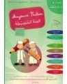 Moyenne Section - Al-Fi'atu Al-Moutawassitah - Tout le Programme - 4/5 ans - Bilingue français/arabe - IDRAK