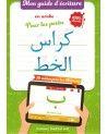 Mon guide d'écriture en arabe pour les petits (100% Effaçable) - Chadhouli Said - Al Qamar